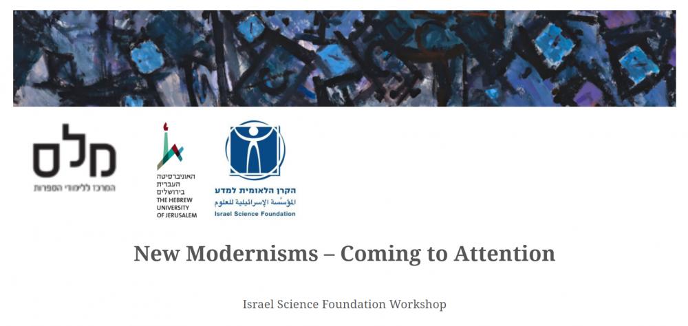 סדנת הקרן הישראלית למדע בנושא קשב