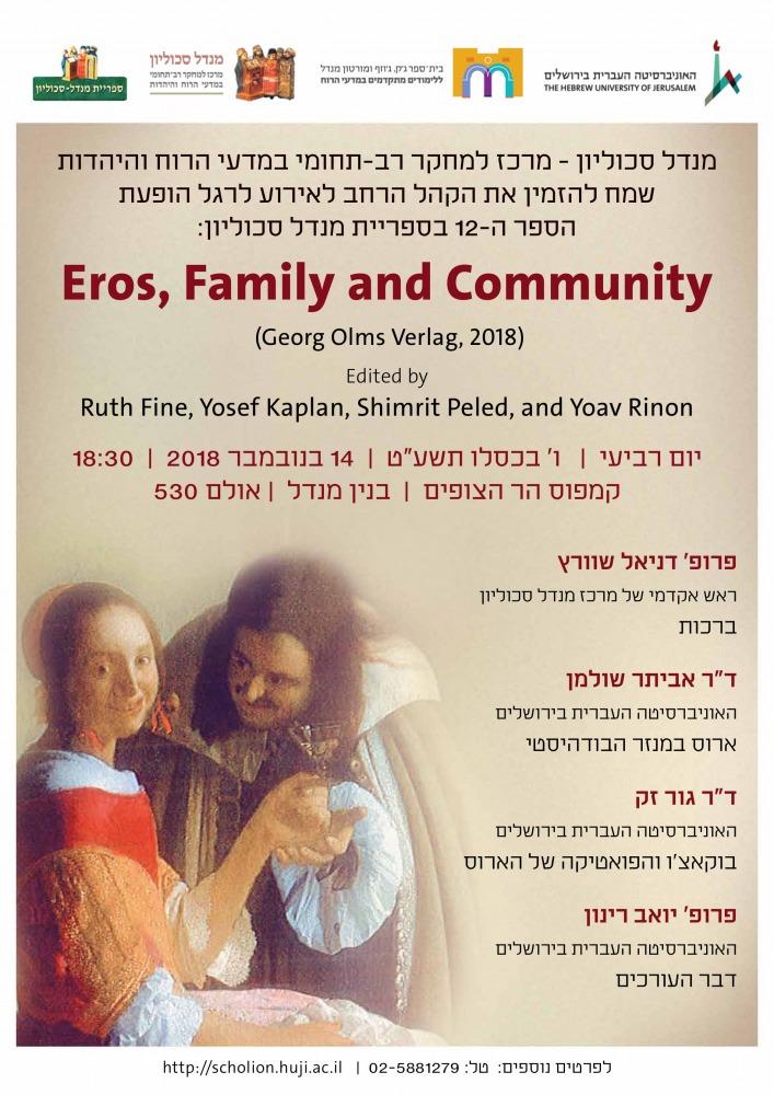 ארוס, משפחה, קהילה